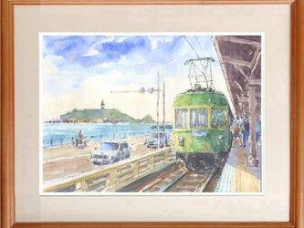 水彩画原画 海辺の駅1・江ノ電 鎌倉高校前駅(#410)の画像