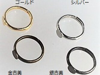【リング】貼り付け6㎜(カラー6種 金・銀・金古・銀古・銅古・黒)の画像