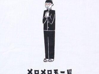 メロメロモード・男子【Tシャツ】の画像
