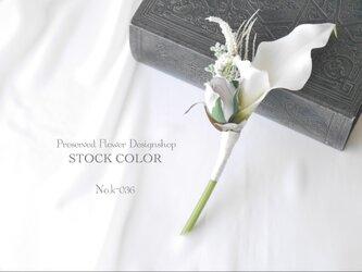 コサージュ*カラーリリィ【No.036】卒業式・入学式・結婚式に*ケース付きの画像