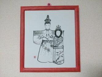墨の絵「雛の笑み」(インテリア)の画像