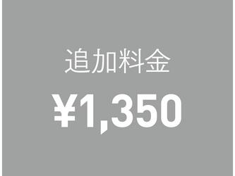 (オプション)追加料金 ¥1,350の画像