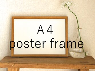 『A4ポスター専用額』※額のみの購入は出来ません。の画像