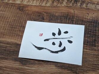 【Sale】笑顔になれる書道アート(歩)の画像