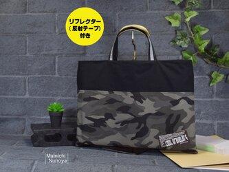 【リフレクター付き】迷彩柄(カモフラ)のレッスンバッグ:ブラックの画像