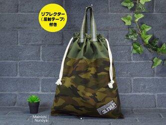 【リフレクター付き】迷彩柄(カモフラ)の着替え袋:カーキの画像
