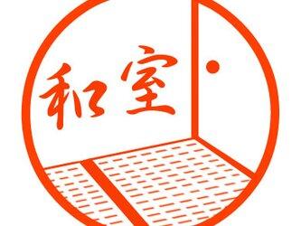 和室 認め印の画像