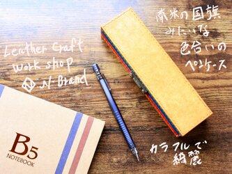 大人のペンケース(No.002)の画像