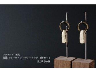 真鍮のキーホルダー / キーリング 2個セット No57 No58の画像
