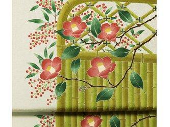 「椿に南天・竹垣」手描き友禅 染名古屋帯の画像