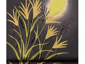 「月にススキ」手描き友禅 染名古屋帯の画像