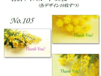 No.105 可愛さ満載!ミモザのカード  名刺サイズサンキューカード   30枚の画像