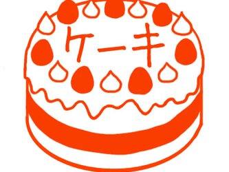 ホールケーキ スタンプの画像