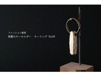 真鍮のキーホルダー / キーリング  No59の画像