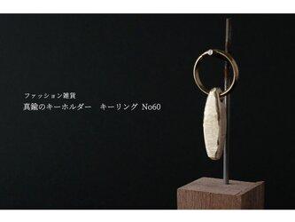 真鍮のキーホルダー / キーリング  No60の画像