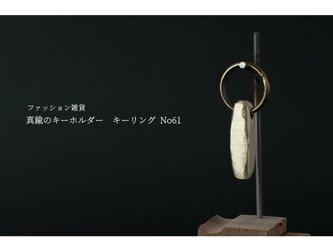 真鍮のキーホルダー / キーリング  No61の画像