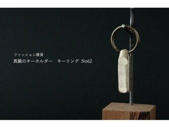 真鍮のキーホルダー / キーリング  No62の画像