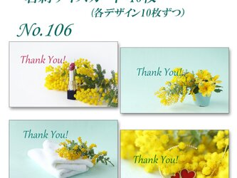 No.106 おしゃれなミモザたち    名刺サイズサンキューカード   40枚の画像