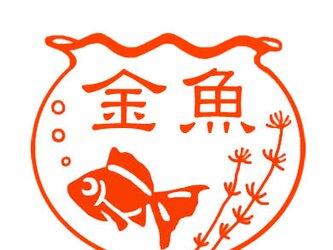 金魚鉢 スタンプの画像