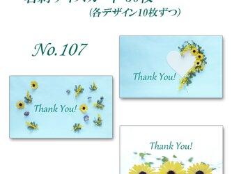 No.107 可愛いくデザインしたミモザたち    名刺サイズサンキューカード  30枚の画像