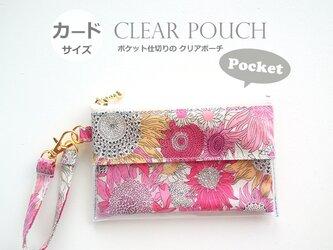 ポケット仕切りのクリアポーチ カードサイズ スモールスザンナ ピンクの画像