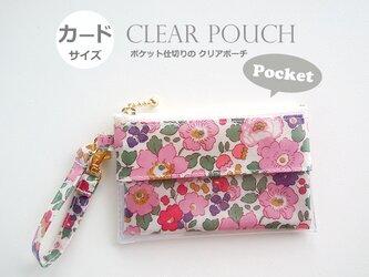 ポケット仕切りのクリアポーチ カードサイズ リバティ ベッツィ ピンクの画像