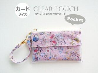 ポケット仕切りのクリアポーチ カードサイズ ワイルドフラワーズ ピンクの画像