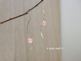 *14kgf*ほんのりピンク色 桜シェルの優しく揺れるピアス*イヤリングに変更可能*高品質*揺れる の画像