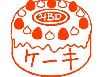 デコレーションケーキ スタンプの画像
