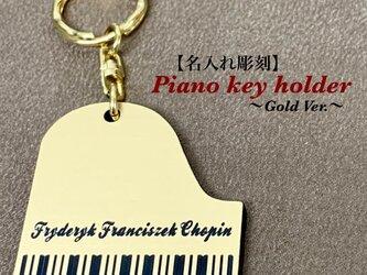 【名入れ彫刻】ピアノキーホルダー Gold Ver. レーザー彫刻 ゴールドの画像