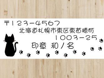 黒猫★住所印★インク内蔵タイプの画像