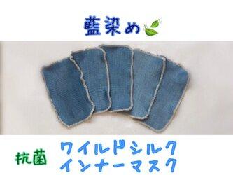 【予約販売】薬布 抗菌 藍染め ワイルドシルクシート インナーマスク  冷え取り 温活 デトックス 花粉症 ウィルス対策の画像