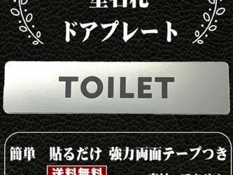 【送料無料】客室札・プレート【TOILET】ステンレス調アクリルプレートの画像