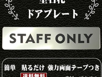 【送料無料】客室札・ドアプレート【STAFF ONLY】ステンレス調アクリルプレート スタッフオンリーの画像