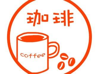 珈琲豆とマグカップ 認め印の画像