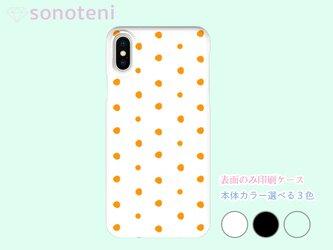スマホケース 表面のみ印刷 手描き ランダム ドット 水玉 1 オレンジ(iPhone・Android対応)【受注生産】の画像