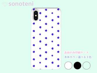 スマホケース 表面のみ印刷 手描き ランダム ドット 水玉 4 ブルー (iPhone・Android対応)【受注生産】の画像