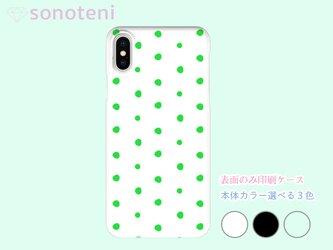 スマホケース 表面のみ印刷 手描き ランダム ドット 水玉 5 グリーン(iPhone・Android対応)【受注生産】の画像