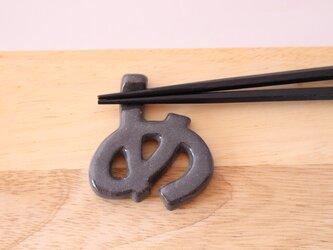 「あ↔め」箸置き(黒)の画像