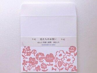 手捺しはんこお祝いポチ袋「花たちのお祝い」の画像
