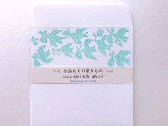 手捺しはんこお祝いポチ袋「小鳥たちの贈りもの」の画像