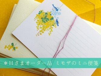 Hさまオーダー品 ミモザと青い小鳥 ミニ便箋の画像