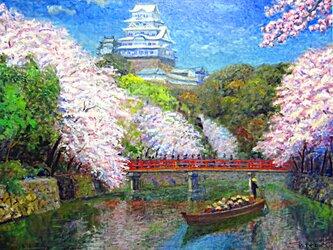 春日和 『桜と姫路城』の画像