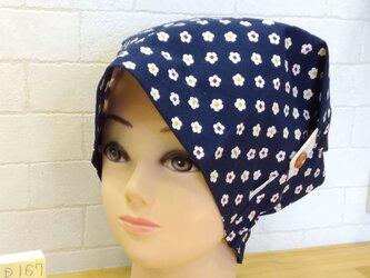 特許意匠登録品 D167L  ことね Cafe 頭巾Ⅱ Lサイズの画像