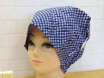 特許意匠登録品 D170L  ことね Cafe 頭巾Ⅱ Lサイズの画像