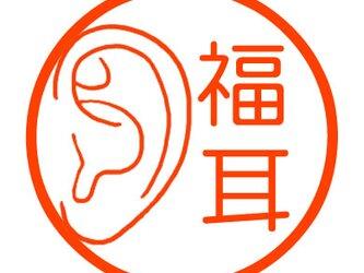 耳 認め印の画像