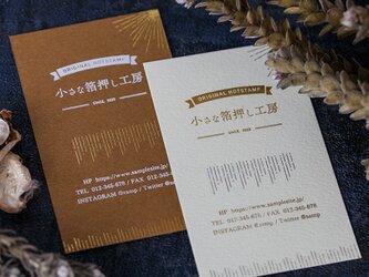 【ボルダ】箔押しカード印刷(50枚入)※数量限定の画像