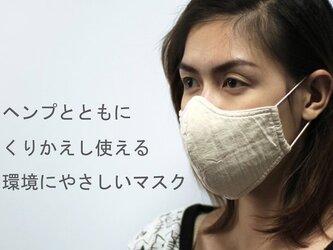 【3月16日発送】ヘンプ&コットンマスク Wガーゼ(ゴム紐白)の画像