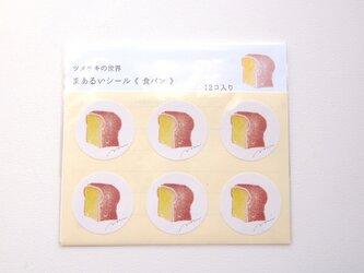 まあるいシール<食パン>の画像