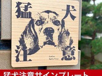 猛犬注意サインプレート(ビーグル)木目調アクリルプレートの画像
